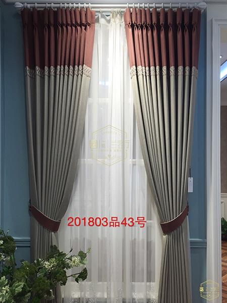 2018p品43号定制窗帘